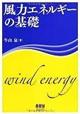 風力エネルギーの基礎