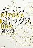 キトラ・ボックス
