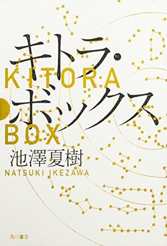 キトラ・ボックスの詳細を見る