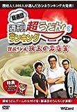 麺通団と週刊!超うどんランキング 第1巻 讃岐うどん・珠玉の名店篇 [DVD]