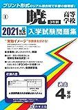 暁高等学校(3年制)過去入学試験問題集2021年春受験用 (三重県高等学校過去入試問題集)