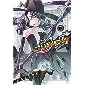 魔法少女プリティ☆ベル 7 (BLADE COMICS)