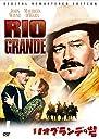 リオ グランデの砦 HDリマスター DVD