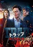 [DVD]トラップ ~最も残酷な愛~ DVD-BOX