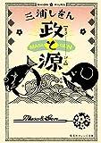 政と源 (集英社オレンジ文庫)