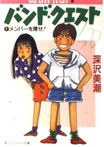バンド・クエスト〈1〉メンバーを捜せ! (角川文庫―スニーカー文庫)の詳細を見る