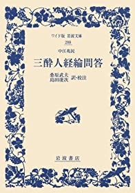 中江兆民 三酔人経綸問答 (ワイド版岩波文庫)