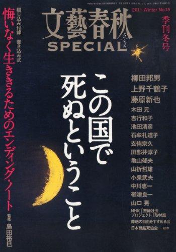 文藝春秋 SPECIAL (スペシャル) 2011年 01月号 [雑誌]