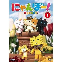 にゃんぼー!  第1巻 [DVD]