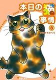 本日の猫事情 8巻 (FEEL COMICS)