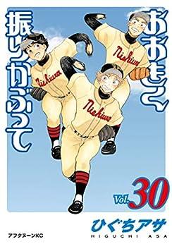 [ひぐちアサ]のおおきく振りかぶって(30) (アフタヌーンコミックス)
