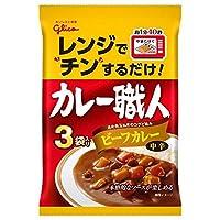 江崎グリコ カレー職人 ビーフカレー中辛 3食パック <170g×3食×20個>
