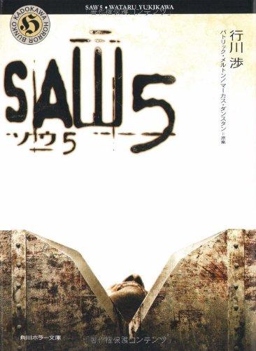 ソウ5 ――SAW5 (角川ホラー文庫)の詳細を見る
