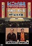 らくごin六本木 スペシャルセレクション ふたり会 古今亭志ん五×三遊亭小遊三[DVD]