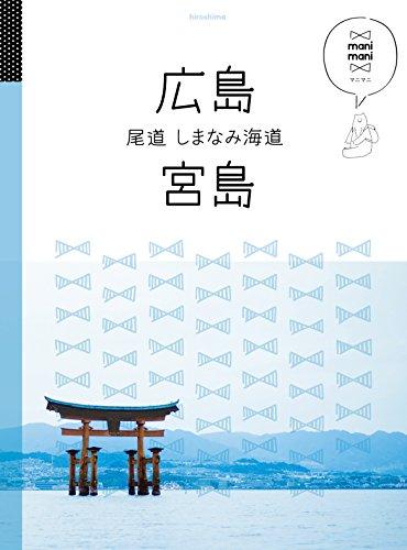 広島 宮島 尾道 しまなみ海道 (マニマニ)