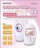 【家中どこでも大切な赤ちゃんの様子を見守ります!】 geanee ワイヤレスベビーモニター MK-BBM 【カメラからモニターへ映像/音声をデジタル伝送】(ペットなどにも利用できます!!)