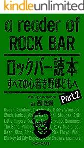 ロックバー読本: すべての心若き野郎どもへ Part.2 (KOMOREBI)