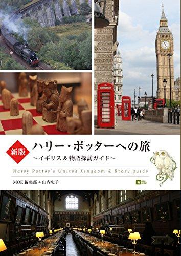 新版 ハリー・ポッターへの旅 ~イギリス&物語探訪ガイド~ (MOE BOOKS)の詳細を見る