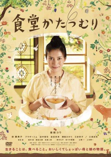 食堂かたつむり スタンダード・エディション [DVD]