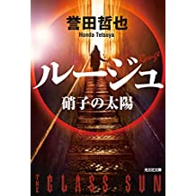 ルージュ~硝子の太陽~ 警部補 姫川玲子 (光文社文庫)