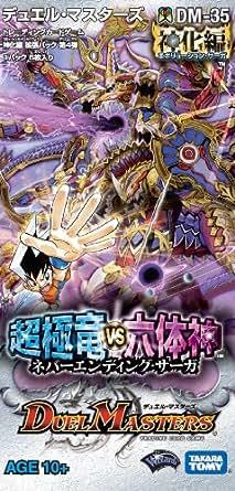 デュエル・マスターズ DM-35 神化編 拡張第4弾 「超極竜vs六体神」 BOX