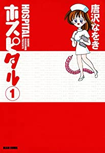ホスピタル 1 (ビームコミックス)