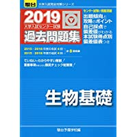 大学入試センター試験過去問題集生物基礎 2019 (大学入試完全対策シリーズ)