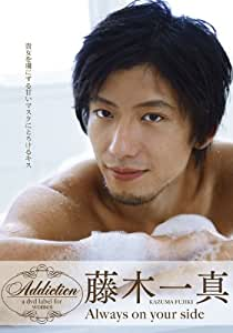 Always on your side 藤木一真 [DVD]