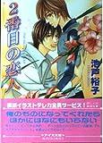 2番目の恋人 / 池戸 裕子 のシリーズ情報を見る
