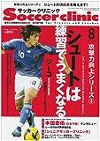 Soccer clinic (サッカークリニック) 2009年 08月号 [雑誌]