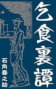 乞食裏譚 ~江戸時代から戦前日本までの乞食がわかる本~
