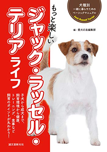 もっと楽しい ジャック・ラッセル・テリア ライフ (犬種別一緒に暮らすためのベーシックマニュアル)