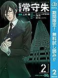監視官 常守朱【期間限定無料】 2 (ジャンプコミックスDIGITAL)