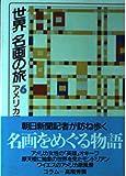 世界名画の旅―朝日新聞日曜版 (6) (朝日文庫)