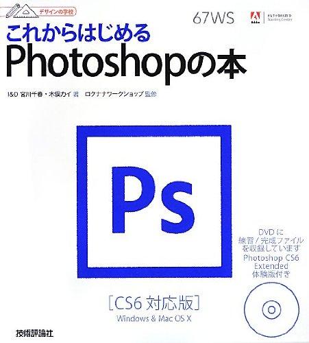 デザインの学校 これからはじめるPhotoshopの本 [CS6対応版]の詳細を見る