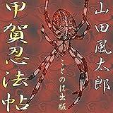 甲賀忍法帖―山田風太郎忍法帖〈1〉より大秘事