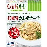 はごろも 低糖質 カルボナーラ CarbOFF 120g (2111)×5個