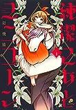 純潔乙女とユニコーン (1) (ニチブンコミックス)
