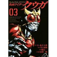 仮面ライダークウガ(3) (ヒーローズコミックス)