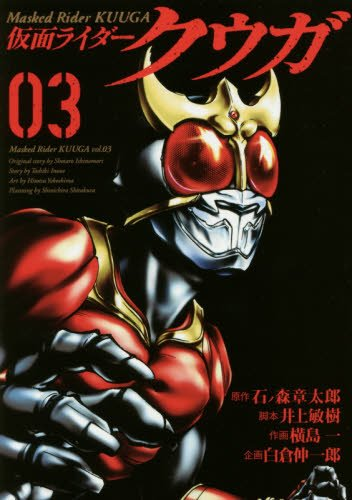 仮面ライダークウガ(3) (ヒーローズコミックス)の詳細を見る