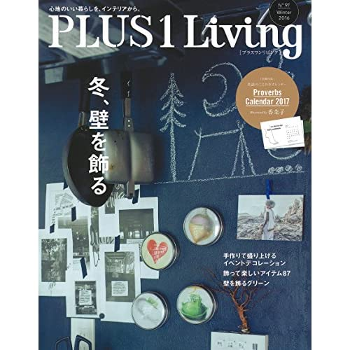 PLUS1Living No.97 冬、壁を飾る (別冊PLUS1 LIVING)