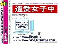 遺愛女子中学校【北海道】 H29年度用過去問題集15(H28/オープン模試2【4科目】+模試)