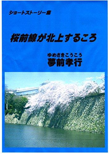 桜前線が北上するころ: ショートストーリー集の詳細を見る