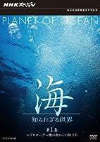 NHKスペシャル 海 知られざる世界 第1集 魔の海からの旅立ち [DVD]