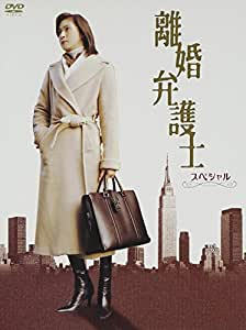 離婚弁護士 スペシャル [DVD]