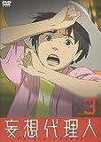 妄想代理人(3)[DVD]