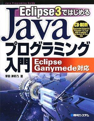 Eclipse3ではじめるJavaプログラミング入門EclipseGanymede対応の詳細を見る