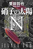 硝子の太陽N ノワール