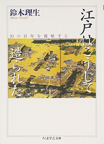 江戸はこうして造られた―幻の百年を復原する (ちくま学芸文庫)