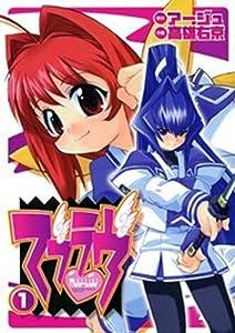 マブラヴ 1 (電撃コミックス)